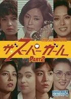 THE SUPER GIRL DVD-BOX PART2 DIGITAL REMASTER BAN (Japan Version)
