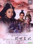 Introduction Of The Princess (DVD) (Part III) (End) (Taiwan Version)