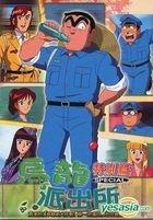 Police Station - Liang Jin De Qian Cao Fan Xin Da Zuo Zhan! (DVD) (Special Edition) (Mandarin Dubbed) (Taiwan Version)