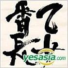 Yumemiru Otomebancho (Japan Version)