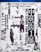No. 1 Chung Ying Street (2018) (Blu-ray) (Hong Kong Version)