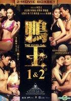 The Gigolo 1 & 2 2-Movie Boxset (DVD) (Hong Kong Version)