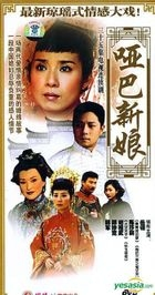 Ya Ba Xin Niang (Vol.1-35) (End) (China Version)