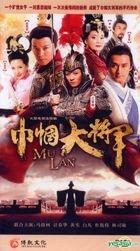 Mu Lan (DVD) (End) (China Version)