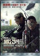 Operation Mekong (2016) (DVD) (Malaysia Version)