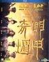 The Thousand Faces of Dunjia (2017) (Blu-ray) (Hong Kong Version)