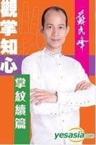 Guan Zhang Zhi Xin—— Zhang Wen Xu Pian