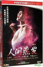 人間蒸發 (又名︰瘟泉) (2012) (DVD-9) (中國版)
