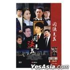 In Law We Believe (2019) (DVD) (Ep. 1-45) (End) (China Version)