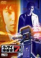 Keitai Sosakan 7 File 10 (DVD) (Japan Version)