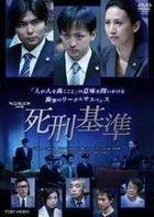 Shikei Kijun (DVD) (Japan Version)