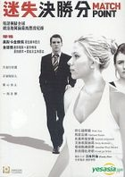 Match Point (Hong Kong Version)
