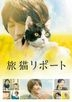 The Travelling Cat Chronicles (Blu-ray) (Deluxe Edition)  (Japan Version)