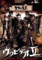 聖飢魔II ウラビデオ(2)