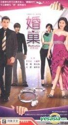 Destination Of Love (H-DVD) (End) (China Version)