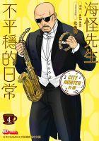 City Hunter Side Story: Mr. Hayato Ijuin's Not Peaceful Life (Vol. 4)