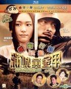 Ballad (Blu-ray) (English Subtitled) (Hong Kong Version)