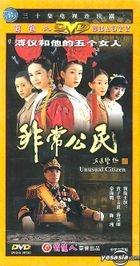 Unusual Citizen Vol. 1-30 (End) (China Version)