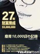 Fei Qing10,000 Riの Ji Lu