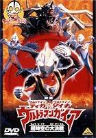 Movie: Ultraman Dina & Ultraman Gaia - Chojiku no Daikessen + Ultraman M78 Gekijo Love & Peace (DVD) (Japan Version)