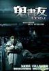 Dorm (DVD) (DTS Version) (Hong Kong Version)