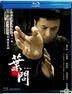 Ip Man (Blu-ray) (Taiwan Version)