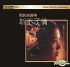 C'est La Vie, Mon Cheri Original Soundtrack (OST) (K2HD)