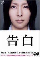 Kokuhaku (Confessions) (DVD) (Special Price Edition) (Japan Version)