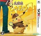 Detective Pikachu (3DS) (Japan Version)