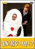 Sento no Musume !? 4 (Japan Version)