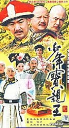 Shao Nian Bao Qin Wang (Vol.1-45) (End) (China Version)