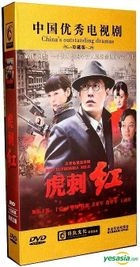 Red Euphorbia Milii (DVD) (End) (China Version)