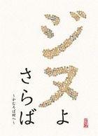 A Farewell to Jinu (DVD) (Japan Version)
