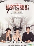 Skip Beat! (2012) (DVD) (End) (Taiwan Version)