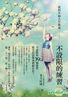 Bu She Xian De Lian Xi : Wo De Xing Fu Ren Sheng Ti An