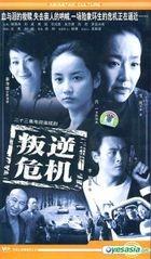 Pan Ni Wei Ji (Ep.1-23) (End) (China Version)