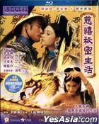 Lover of The Last Empress (1995) (Blu-ray) (Hong Kong Version)