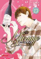 Mariage -The Drops of God Final Arc- (Vol. 23)