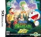 ドラえもん のび太と緑の巨人伝 DS (日本版)