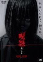 Ju-on: Black Ghost (DVD) (Japan Version)