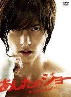 Tomorrow's Joe (DVD) (Premium Edition) (Japan Version)