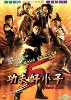 Power Kids (DVD) (English Subtitled) (Taiwan Version)