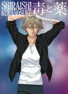 Doku to Kusuri (ALBUM+DVD)(First Press Limited Edition)(Japan Version)