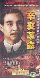1911 Revolution (DVD) (End) (China Version)