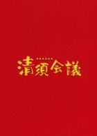 The Kiyosu Conference (2013) (DVD) (Special Edition) (Japan Version)