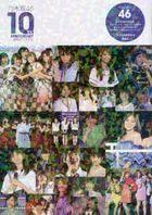 Nogizaka46 10th Anniversary - 10 Years Miracle