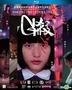 G Affairs (2018) (Blu-ray) (Hong Kong Version)