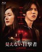 The Witness (2015) (Blu-ray) (Japan Version)