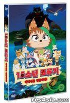The Lost 15 Boys: The Big Adventure On Pirate Island (DVD) (Korea Version)
