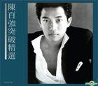 突破精选 (SACD) (限量编号版)